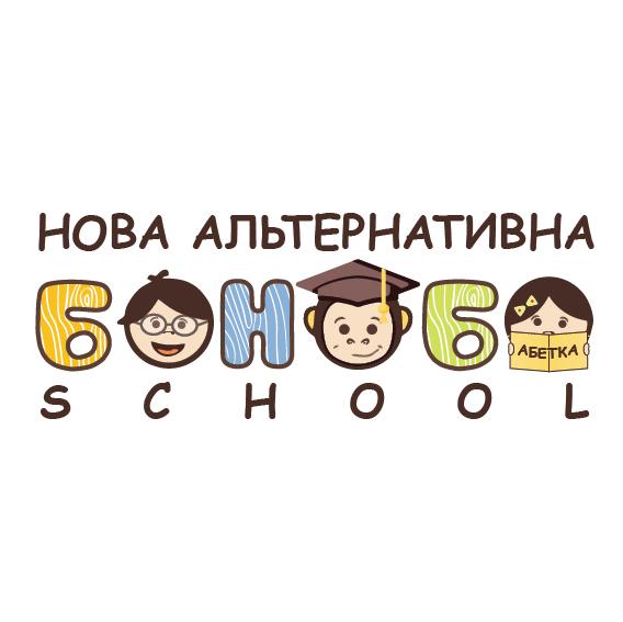 Нова альтернативна BONOBO SCHOOL