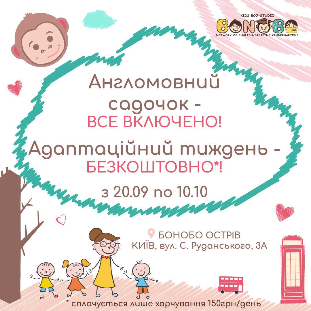 Шукаєте садочок в Шевченківському районі?