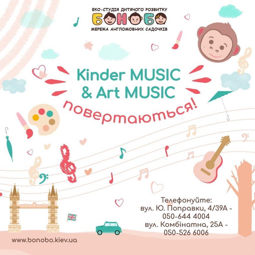 Kindermusik і Art Music повертаються!