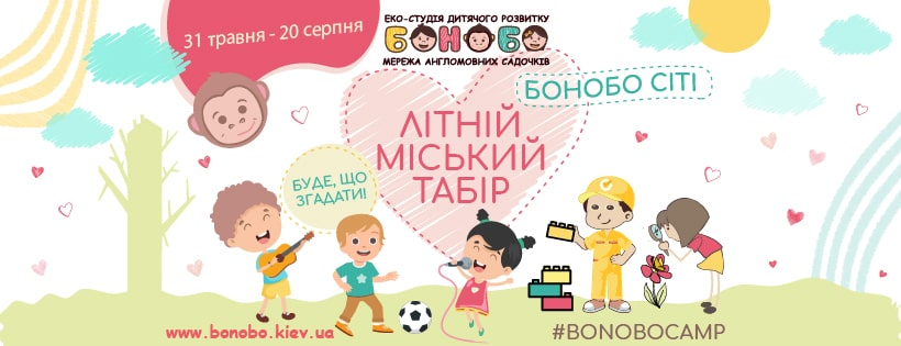 лагерь в бонобо