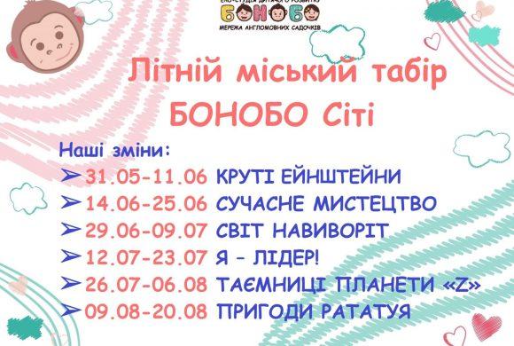 летний лагерь в Киеве